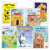 2017~2018년 출간(개정)된 영아(0~3세) 성경동화,말씀그림책,그림성경 세트(전7권)