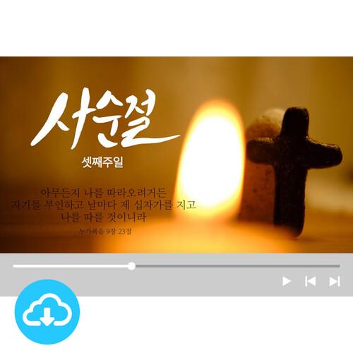 예배용 영상클립 3 by 빛나는 시온 / 사순절 셋째주일 / 이메일 발송(파일)