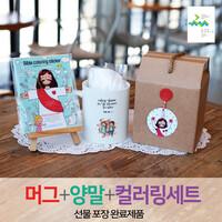 <갓월드>선물세트 NO.33 예수동행머그컵 양말 컬러링1(라벨선물포장)