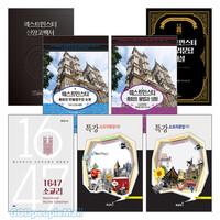 2020~2021년 출간(개정)된 웨스트 민스터 신앙고백 관련도서 세트(전4권)