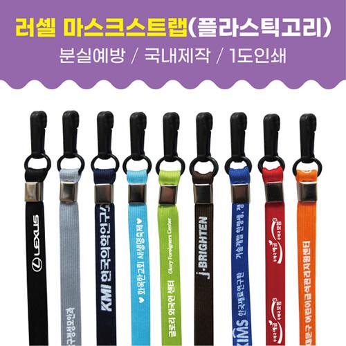 마스크스트랩-플라스틱고리 (1도인쇄-러셀원단)