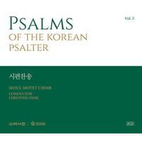 시편 찬송 PSALMS OF THE KOREAN PSALTER Vol.3