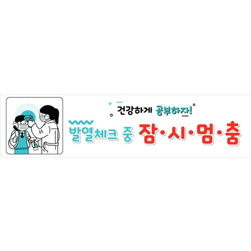 안전예방현수막-084 (400 x 100)