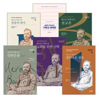 헤르만 바빙크의 교회를 위한 신학 시리즈 세트(전4권)