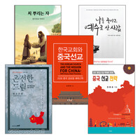 2017~2021년 출간(개정)된 중국선교 관련도서 세트(전5권)