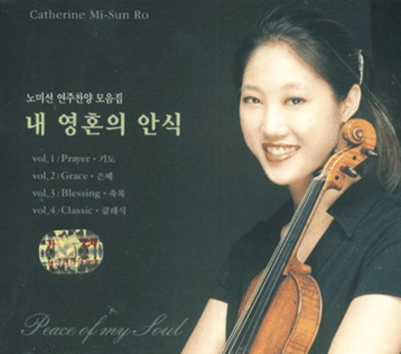 내 영혼의 안식 : 노미선 연주찬양 모음집(4CD)
