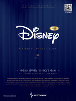 [개정판] 피아노로 연주하는 디즈니 OST 베스트 Original Ver. (스프링)