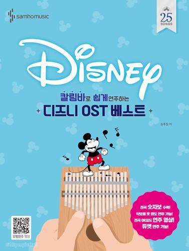 칼림바로 쉽게 연주하는 디즈니 OST 베스트 (악보)