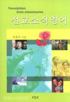 선교소식영어