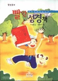 빨간 성경책 - 새벗문학당선작