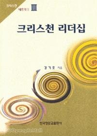 크리스천 리더십 - 크리스천 네트워킹 3