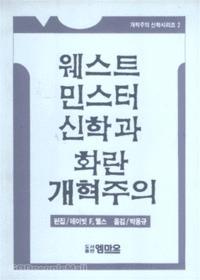 웨스트민스터 신학과 화란 개혁주의 - 개혁주의 신학시리즈 2