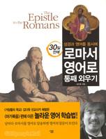 로마서 영어로 통째 외우기 - 성경과 영어를 동시에