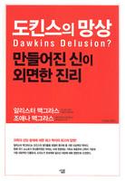 도킨스의 망상 - 만들어진 신이 외면한 진리 (양장)