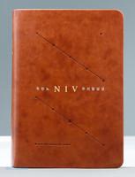 NIV 우리말성경 소 단본 (색인/최고급신소재/무지퍼/사전식/브라운)