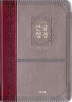 큰글 성경 21C찬송가 정사륙판 중 합본(색인/이태리신소재/지퍼/투톤와인)