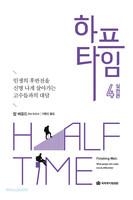 [개정판] 하프타임 4 -  실전편