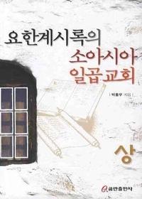 요한계시록의 소아시아 일곱교회 (상)