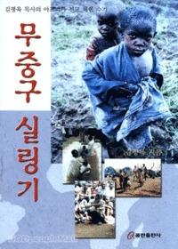 무중구 실링기 : 김평육 목사의 아프리카 선교 체험 수기