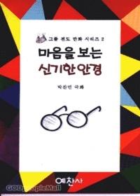 마음을 보는 신기한 안경 - 그물전도만화 2