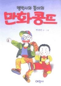 맹박사와 똘이의 만화콩트 - 예찬만화 32