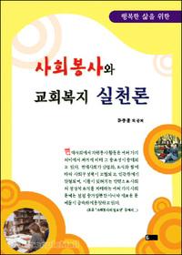 사회봉사와 교회복지 실천론