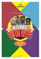 2018 여름성경학교 : 히어로즈, 용기 Level Up! (영유아/유치부 교사용)