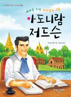 버마를 구한 하나님의 사람 아도니람 저드슨