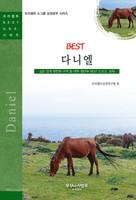 [개정판] BEST 다니엘