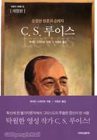 순결한 영혼의 순례자 C. S. 루이스 - 믿음의 사람들 6