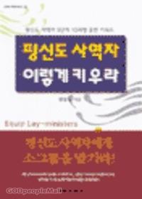 평신도 사역자 이렇게 키우라 : 평신도 사역자 5단계 10과정 훈련 키워드 - 교회와 목회시리즈 25