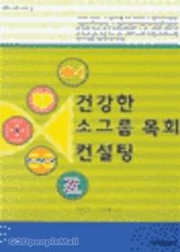 건강한 소그룹 목회 컨설팅 - 건강한 소그룹 시리즈 2