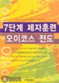 7단계 제자훈련 오이코스 전도 - 오이코스 전도훈련 시리즈 2