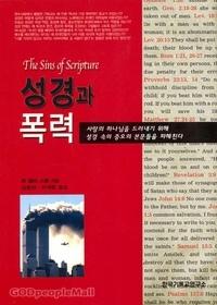 성경과 폭력