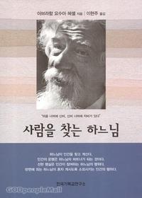 사람을 찾는 하느님 - 유다이즘 철학