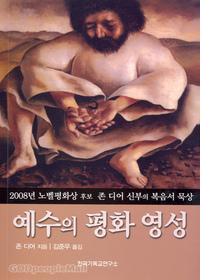 예수의 평화 영성 - 2008년 노벨평화상 후보 존 디어 신부의 복음서 묵상