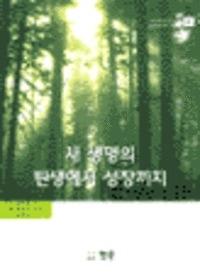 새 생명의 탄생에서 성장까지 - 교사통신대학 교회와교육 시리즈 11