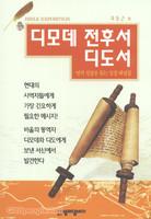 디모데 전후서 디도서 : 영적성장을 돕는 성경 해설집