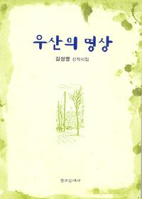 우산의 명상 - 신작시집