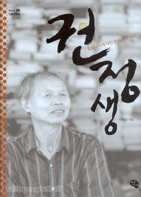 권정생 - 청소년 08 인물 박물관