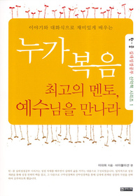 누가복음 : 최고의 멘토, 예수님을 만나라 - 틴꿈 십대성경공부 신약책시리즈1