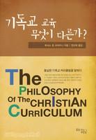 기독교 교육 무엇이 다른가?
