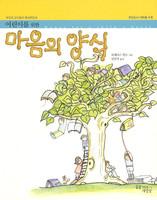 마음의 양식 : 어린이를 위한 - 부모와 교사들의 독서지도서★