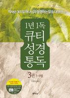 1년 1독 큐티 성경 통독 3권(7~9월)