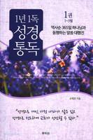 1년 1독 성경 통독 1권 (1~3월)