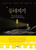 등대지기 : 문준경 전도사 이야기