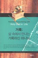 거룩: 삶 속에서 만나는 거룩하신 하나님