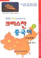 크리스찬 중국어 1 (기초회화) - 중국어 왕초보를 위한 맞춤식 교재