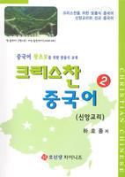 크리스찬 중국어 2 (신앙교리) - 중국어 왕초보를 위한 맞춤식 교재