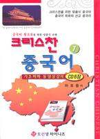크리스찬 중국어 1(기초회화 동영상강의) - 중국어 왕초보를 위한 맞춤식 교재(6CD)